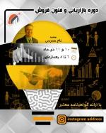 پوستر لایه باز اینستاگرام ویژه رویداد و وبینار- طرح ایده
